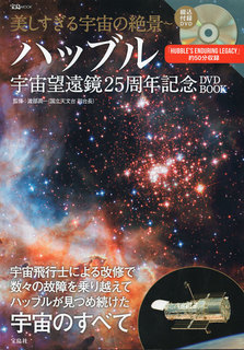 photo-book-hubble01.jpg